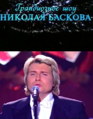 Скачать новую песню николая баскова